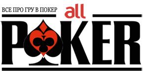 All.Poker – Все про гру в покер